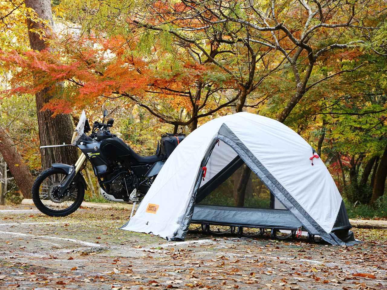 画像2: バイク乗りのための「バイクツーリングコットテント」が登場!