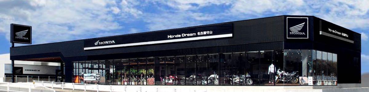画像: Honda Dream 名古屋守山 | ホンダドリーム名古屋守山