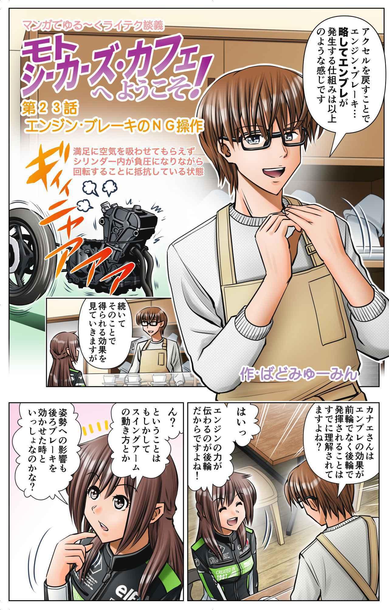 画像1: 第23話 エンジン・ブレーキのNG操作/ゆる~くライテク談義『モトシーカーズ・カフェへようこそ!』