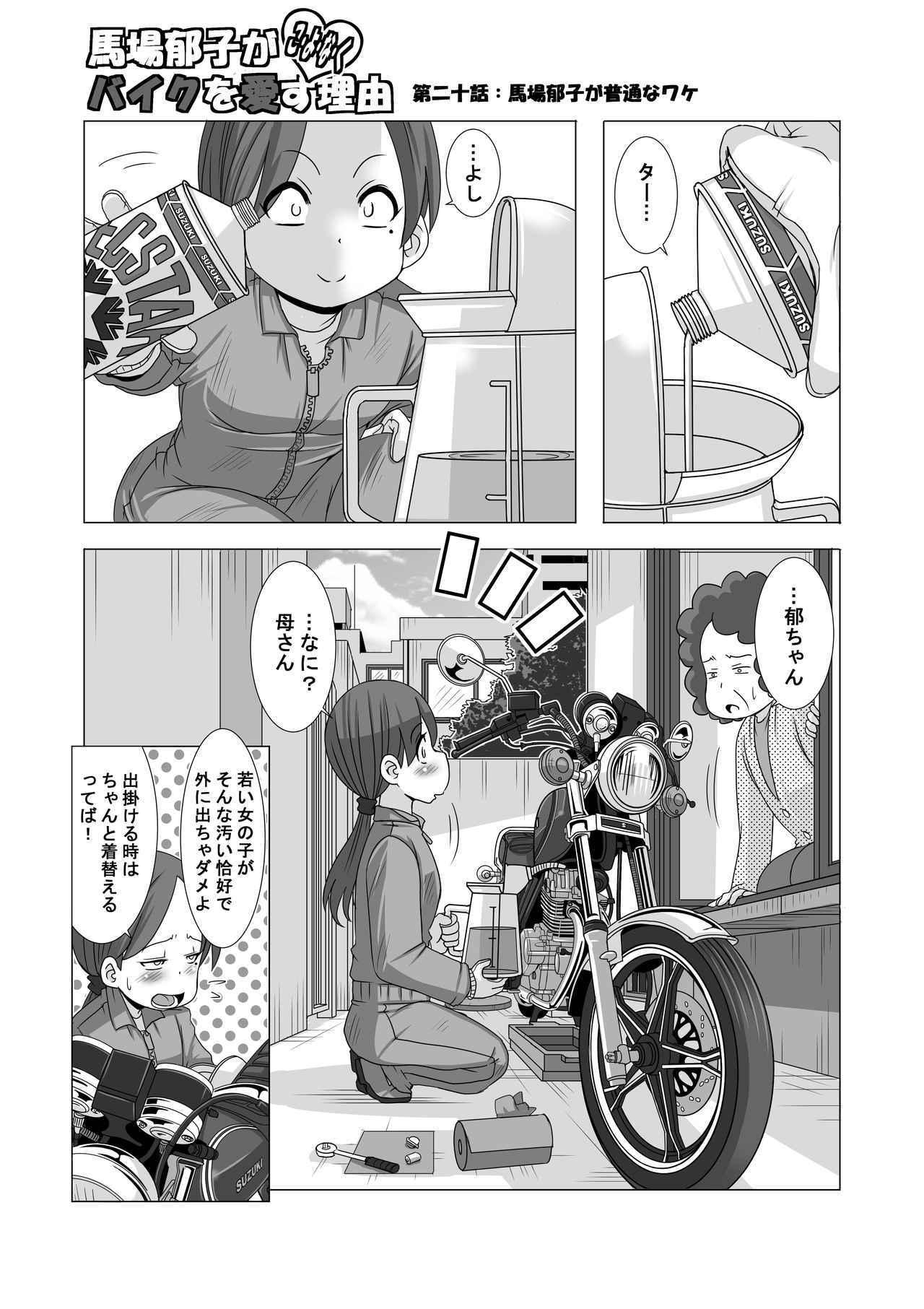 画像1: 【連載】馬場郁子がこよなくバイクを愛す理由(第二十話:馬場郁子が普通なワケ)作:鈴木秀吉