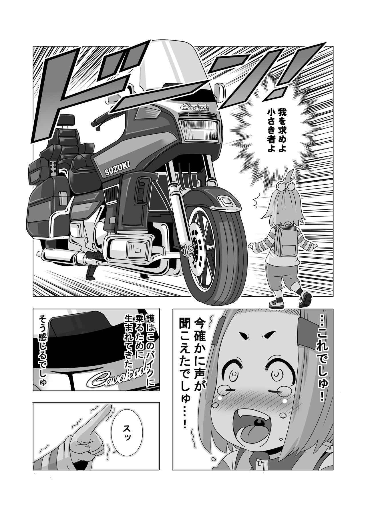 画像8: 【連載】馬場郁子がこよなくバイクを愛す理由(第十九話:本気なワケ)作:鈴木秀吉