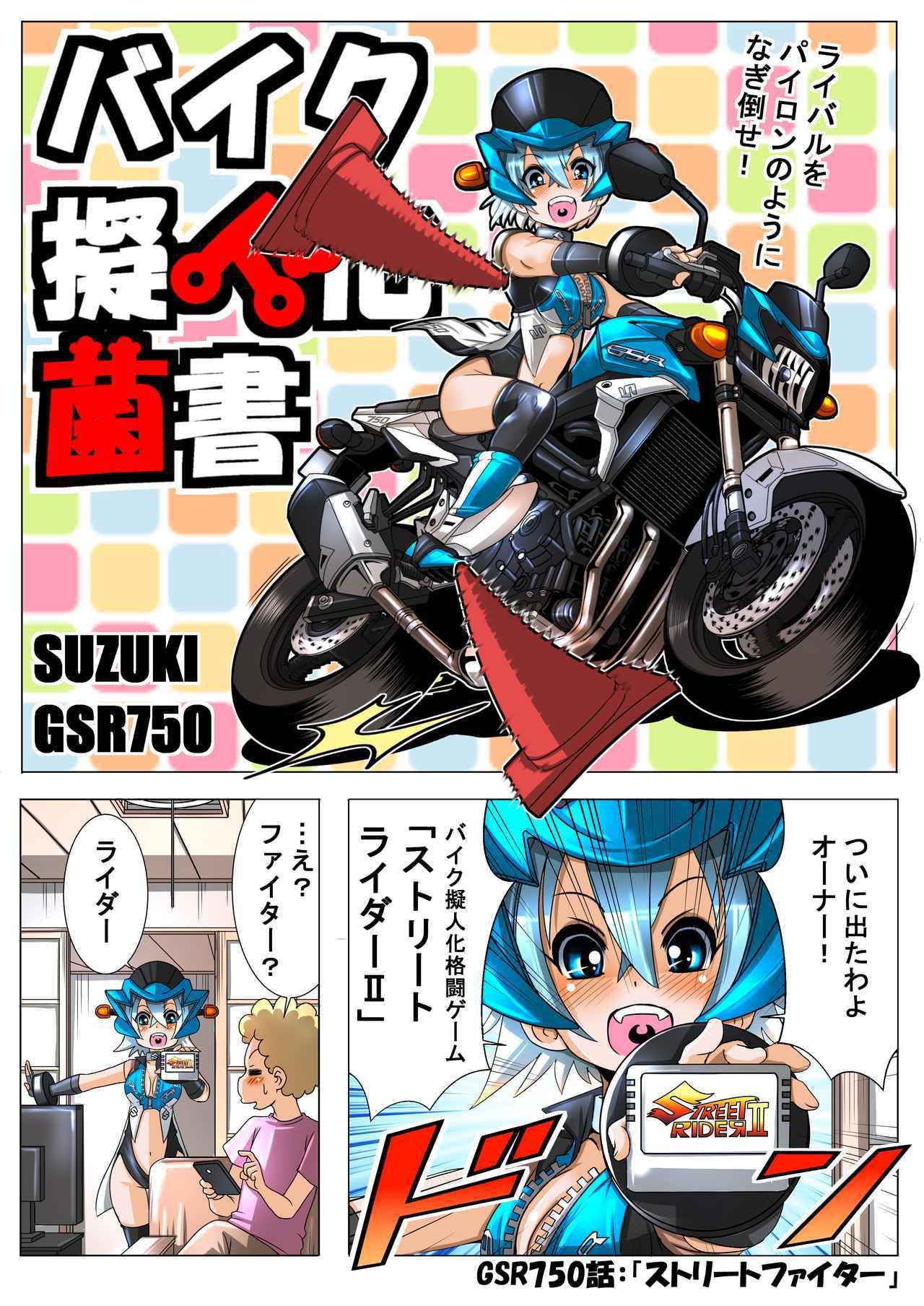 画像1: 『バイク擬人化菌書』GSR750 話「ストリートファイター」 作:鈴木秀吉