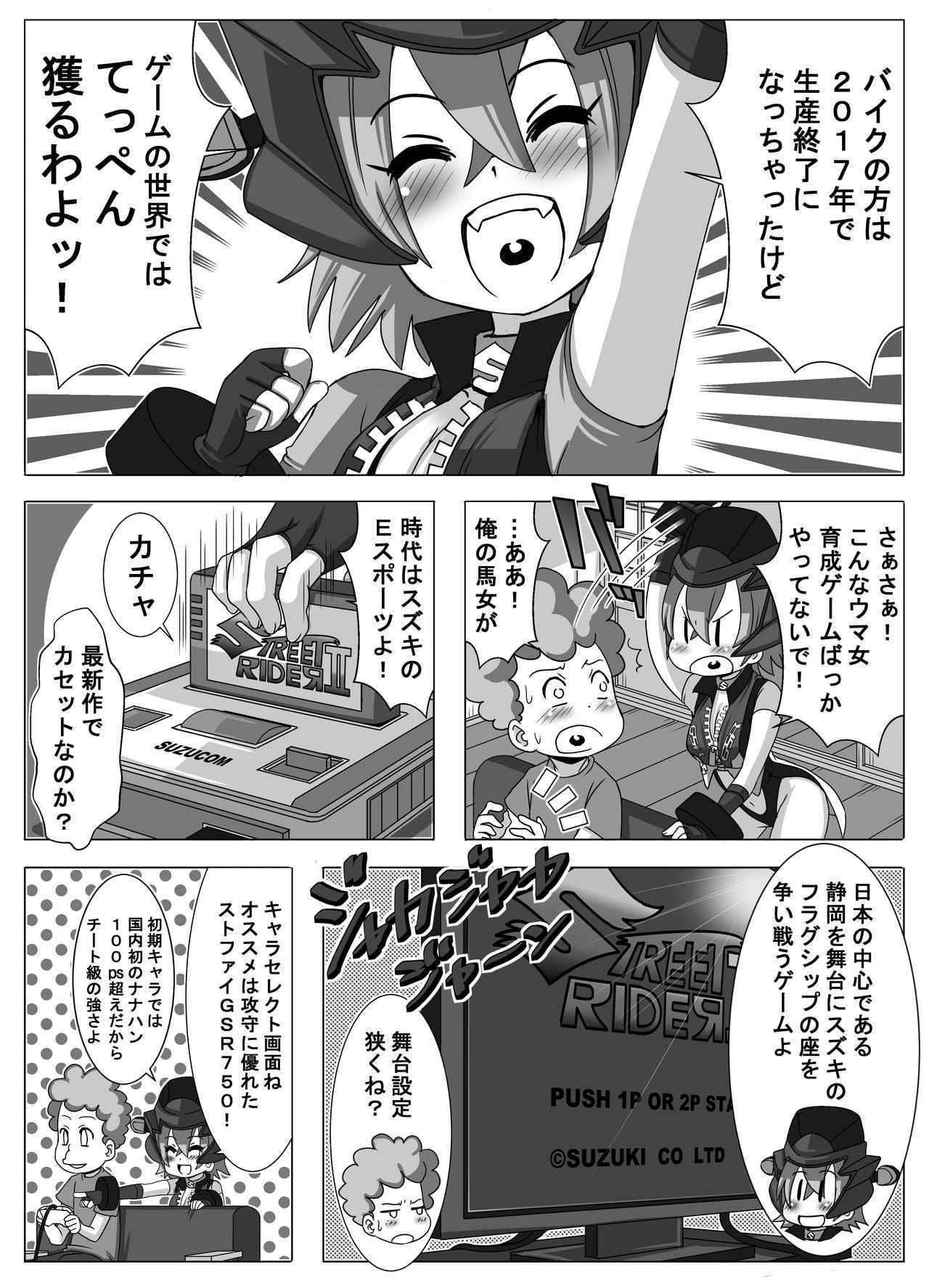 画像2: 『バイク擬人化菌書』GSR750 話「ストリートファイター」 作:鈴木秀吉
