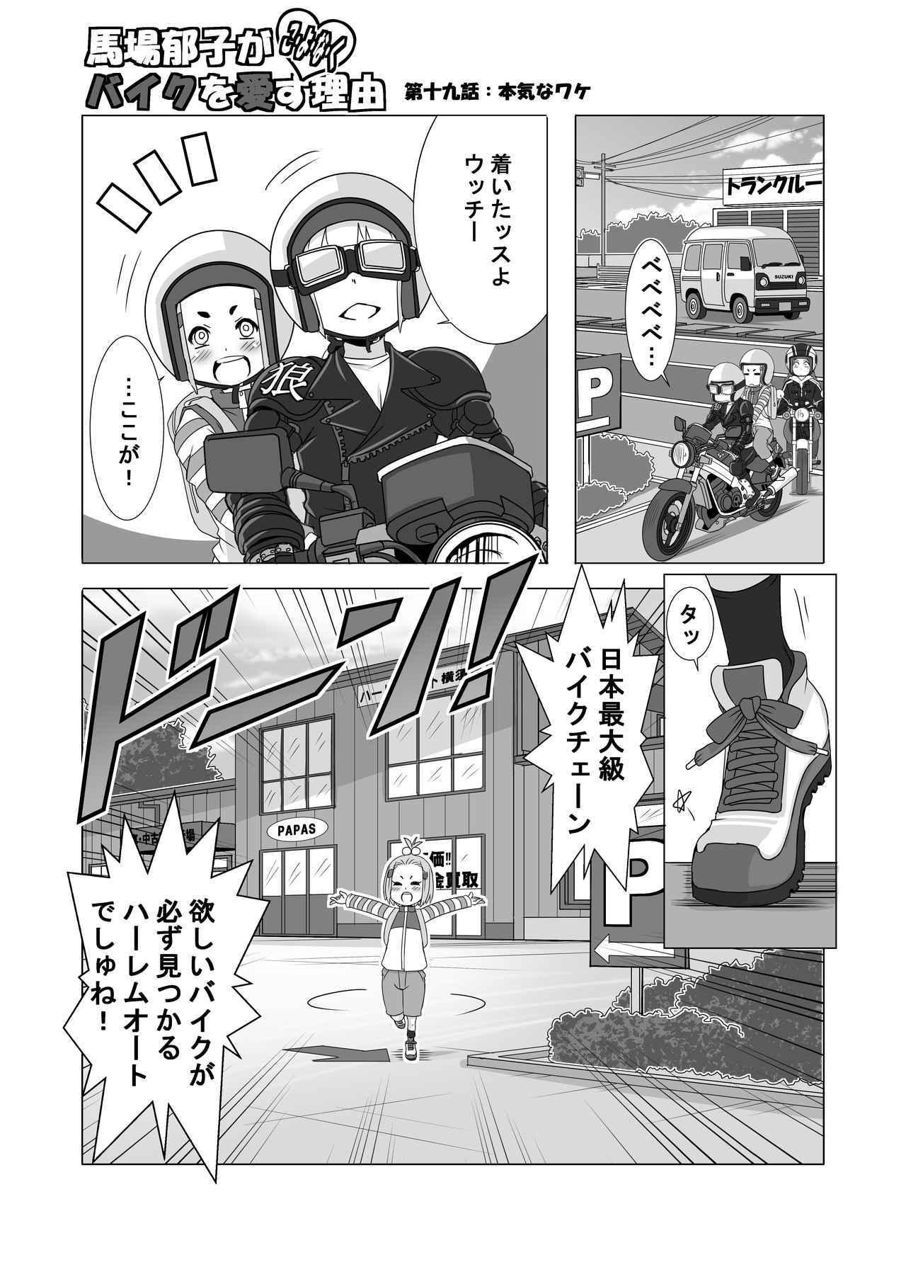 画像1: 【連載】馬場郁子がこよなくバイクを愛す理由(第十九話:本気なワケ)作:鈴木秀吉