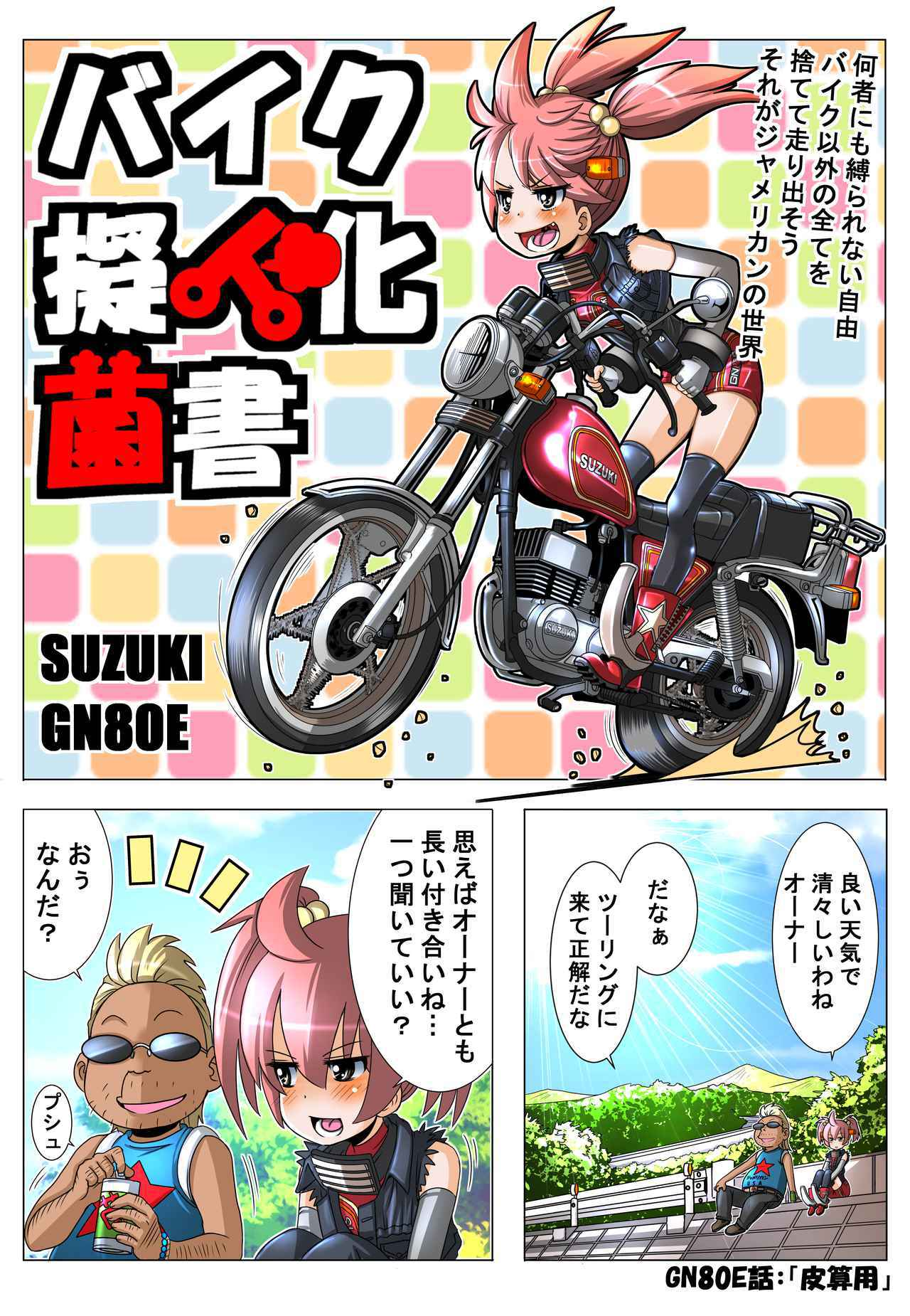 画像1: 『バイク擬人化菌書』GN80E 話「皮算用」 作:鈴木秀吉