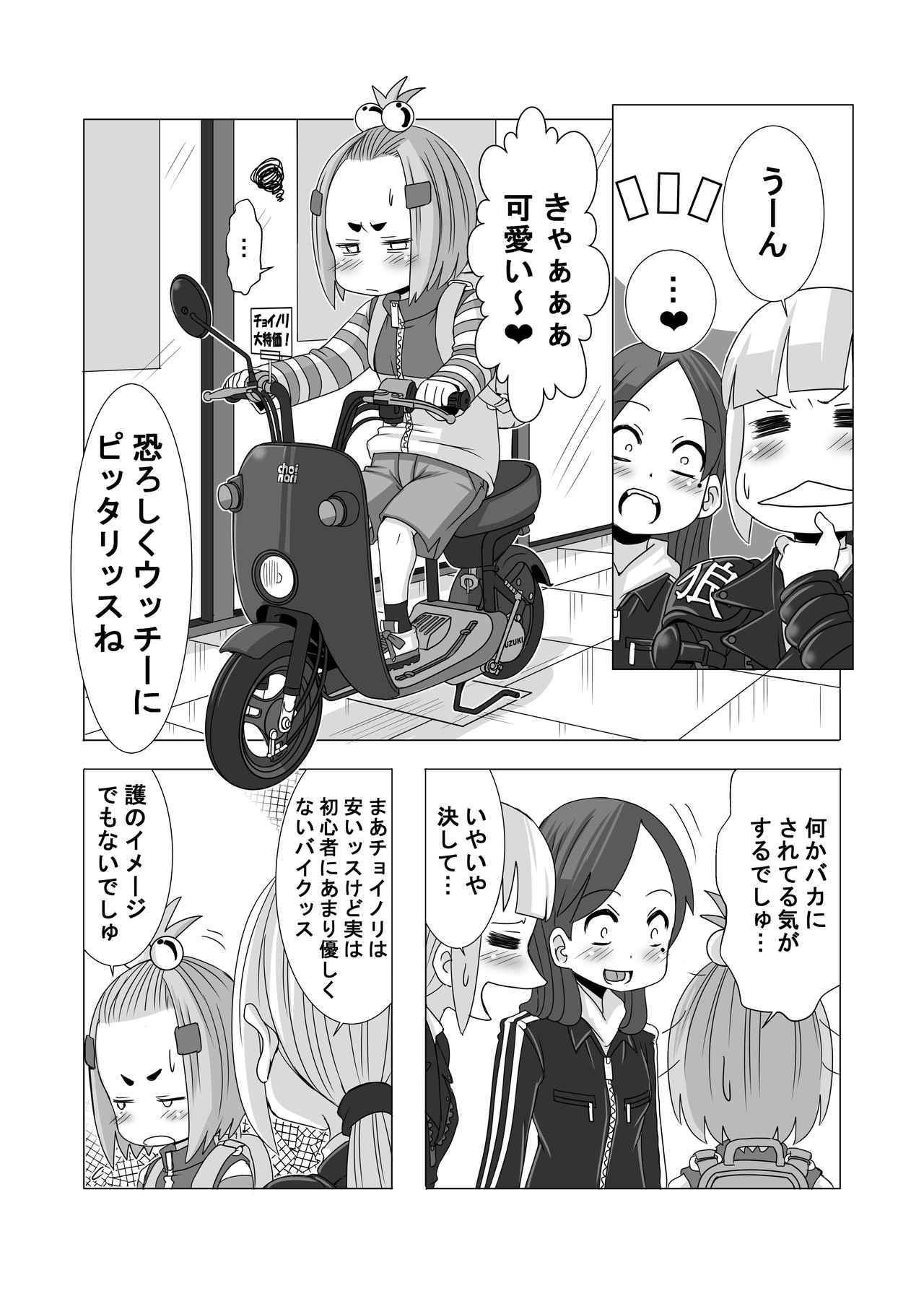 画像6: 【連載】馬場郁子がこよなくバイクを愛す理由(第十九話:本気なワケ)作:鈴木秀吉