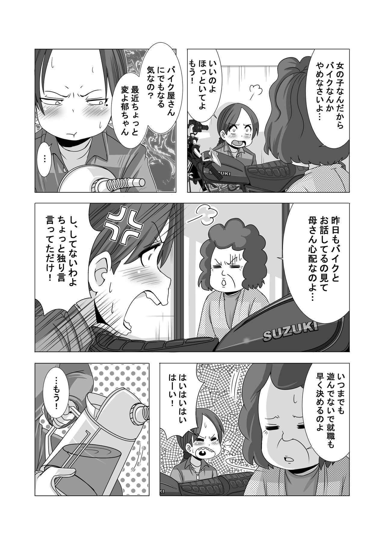画像2: 【連載】馬場郁子がこよなくバイクを愛す理由(第二十話:馬場郁子が普通なワケ)作:鈴木秀吉