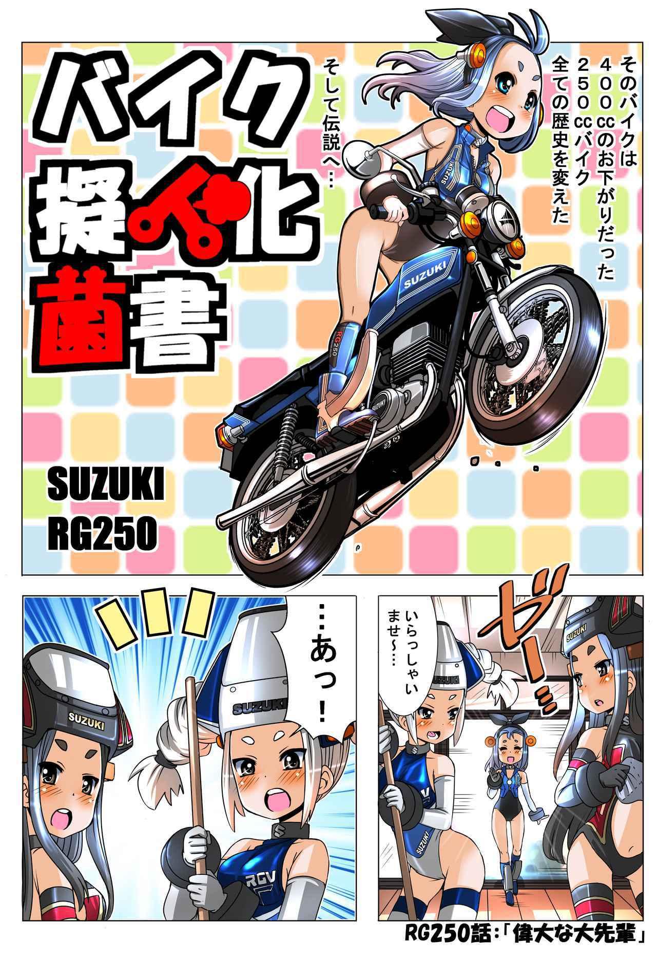 画像1: 『バイク擬人化菌書』RG250 話「偉大な大先輩」 作:鈴木秀吉