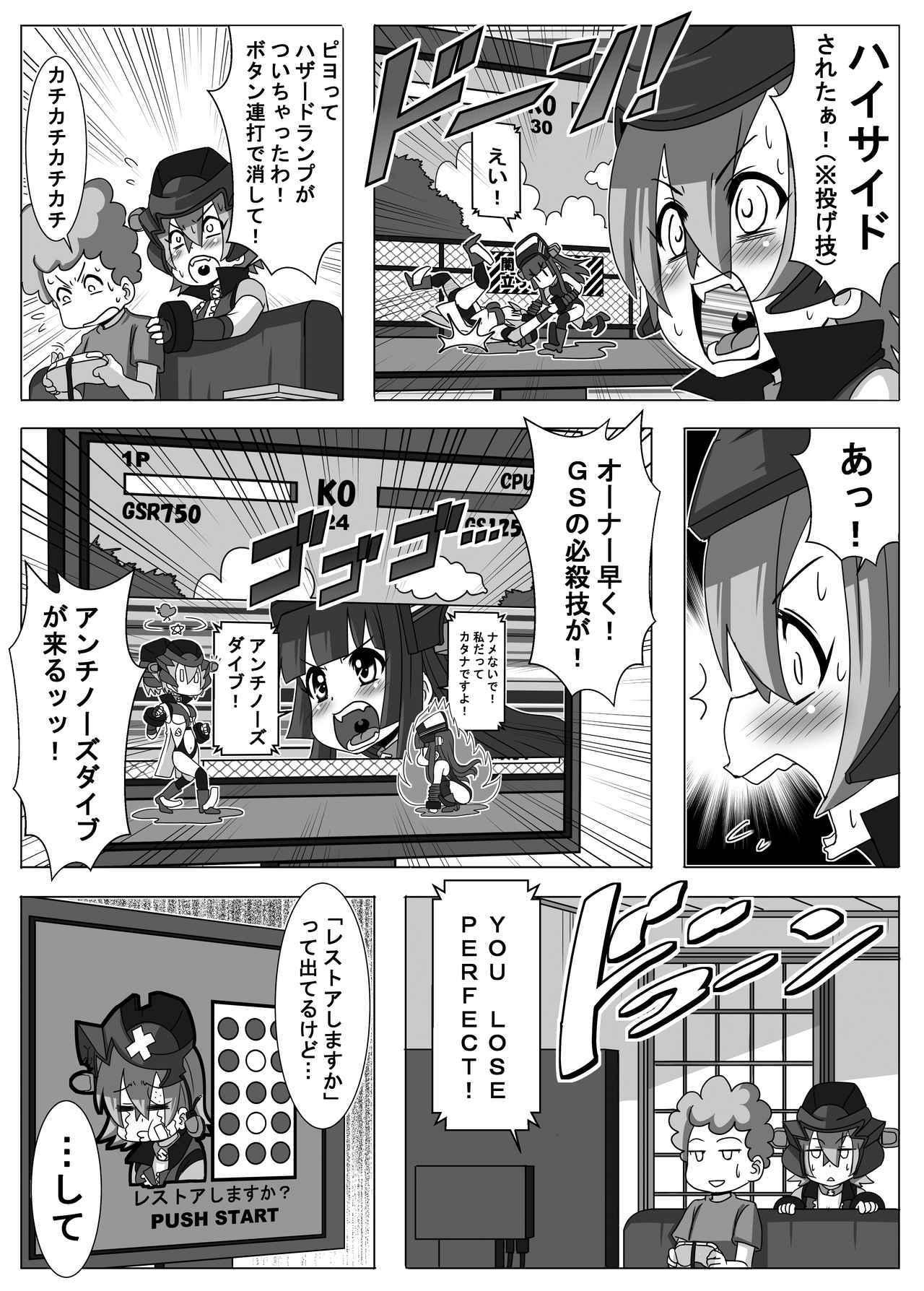 画像4: 『バイク擬人化菌書』GSR750 話「ストリートファイター」 作:鈴木秀吉