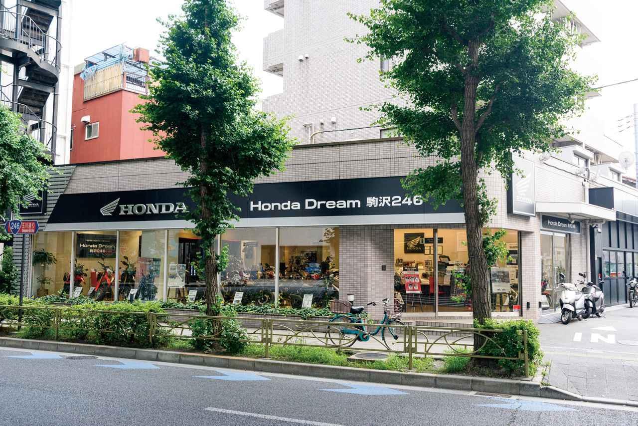 画像2: 「ホンダドリーム 駒沢246」の魅力とは?【梅本まどかのドリームクエスト2】