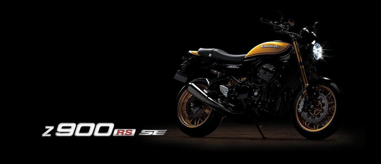 画像: Z900RS SE 2022