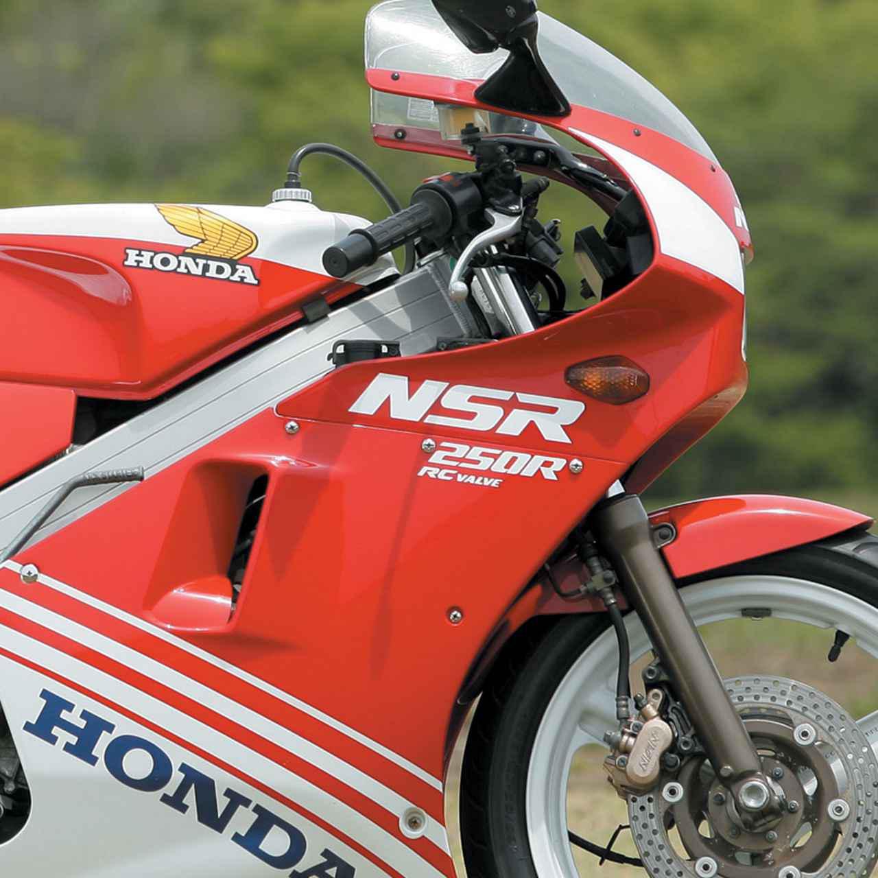 画像: ホンダ「NSR250R」歴史解説&車両紹介 レプリカの域を超えた公道走行可能な市販レーサー - webオートバイ