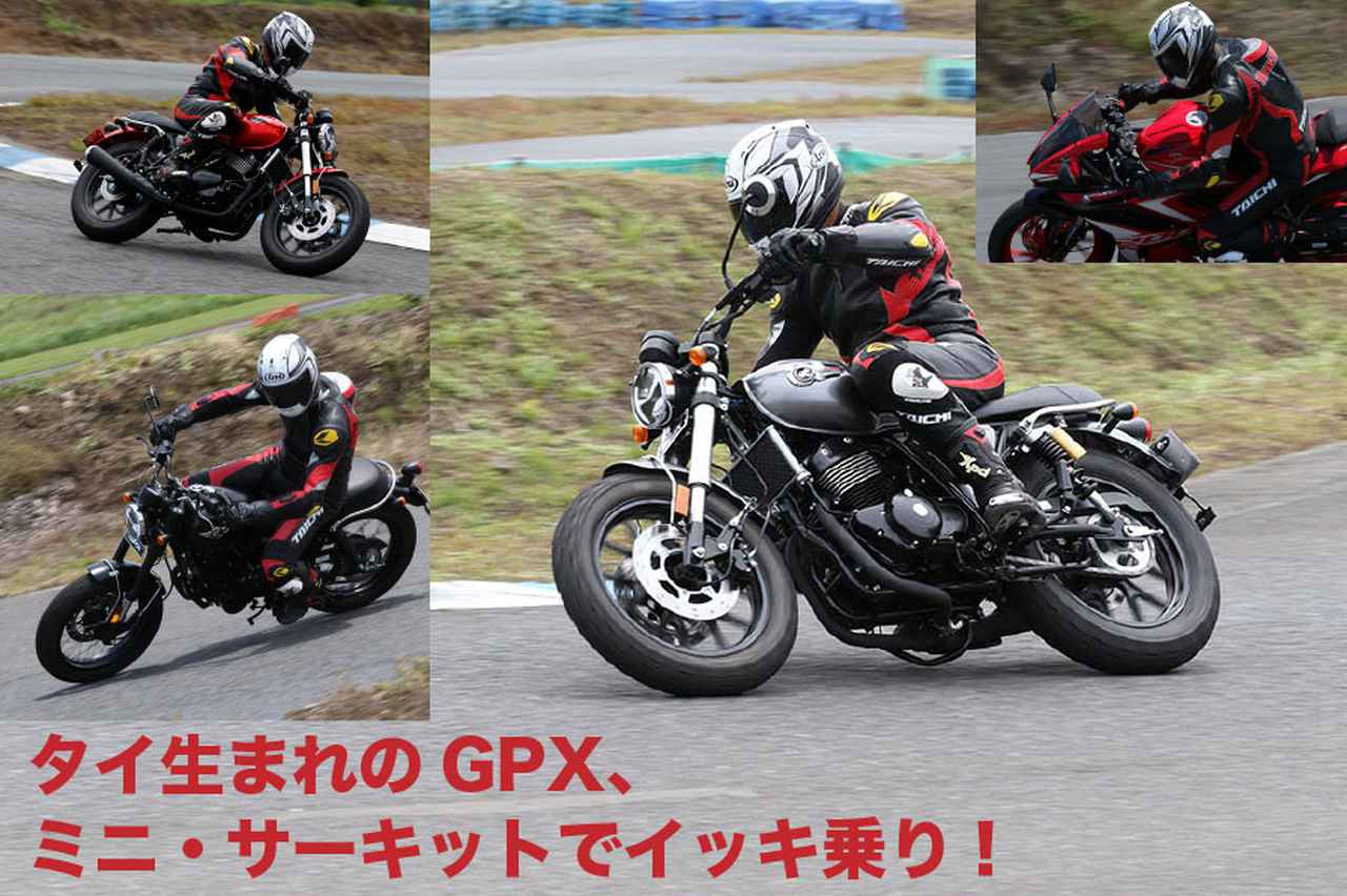 画像: タイ生まれのGPX、 ミニ・サーキットでイッキ乗り! | WEB Mr.Bike