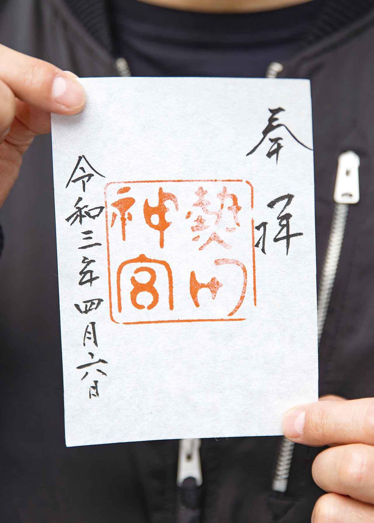 画像7: 井戸田潤さんと熱田神宮を参拝!