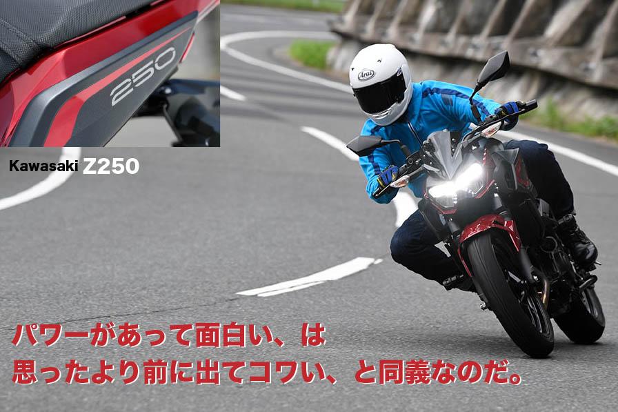 画像: Kawasaki Z250『パワーがあって面白い、は 思ったより前に出てコワい、と同義なのだ』。 | WEB Mr.Bike