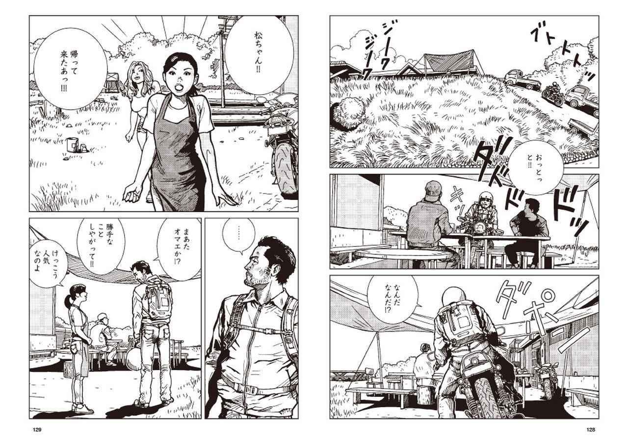画像: 「雨は これから」東本昌平 第70話「朝定はじめました」