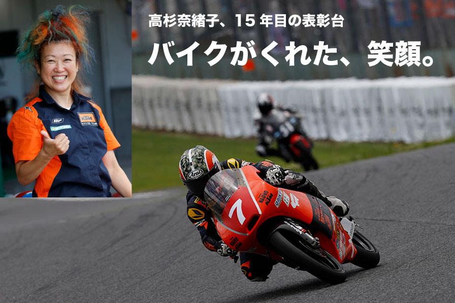 画像: バイクがくれた、笑顔。 高杉奈緒子、15年目の表彰台 | WEB Mr.Bike