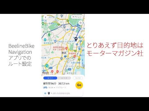 画像: BeelineBikeNavigationアプリでのルート設定 youtu.be