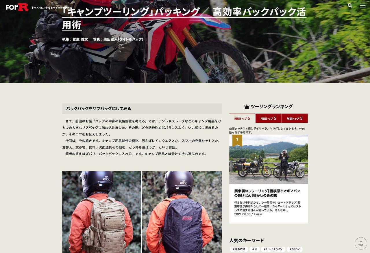 画像3: バイクに関するコンテンツを「圧倒的読みやすさ」で提供