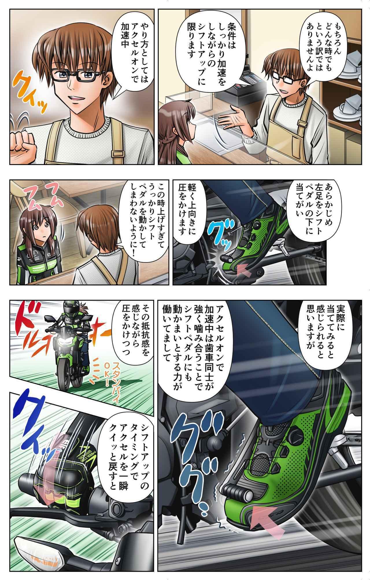 画像6: 第24話 マスターしたいシフト操作/ゆる~くライテク談義『モトシーカーズ・カフェへようこそ!』