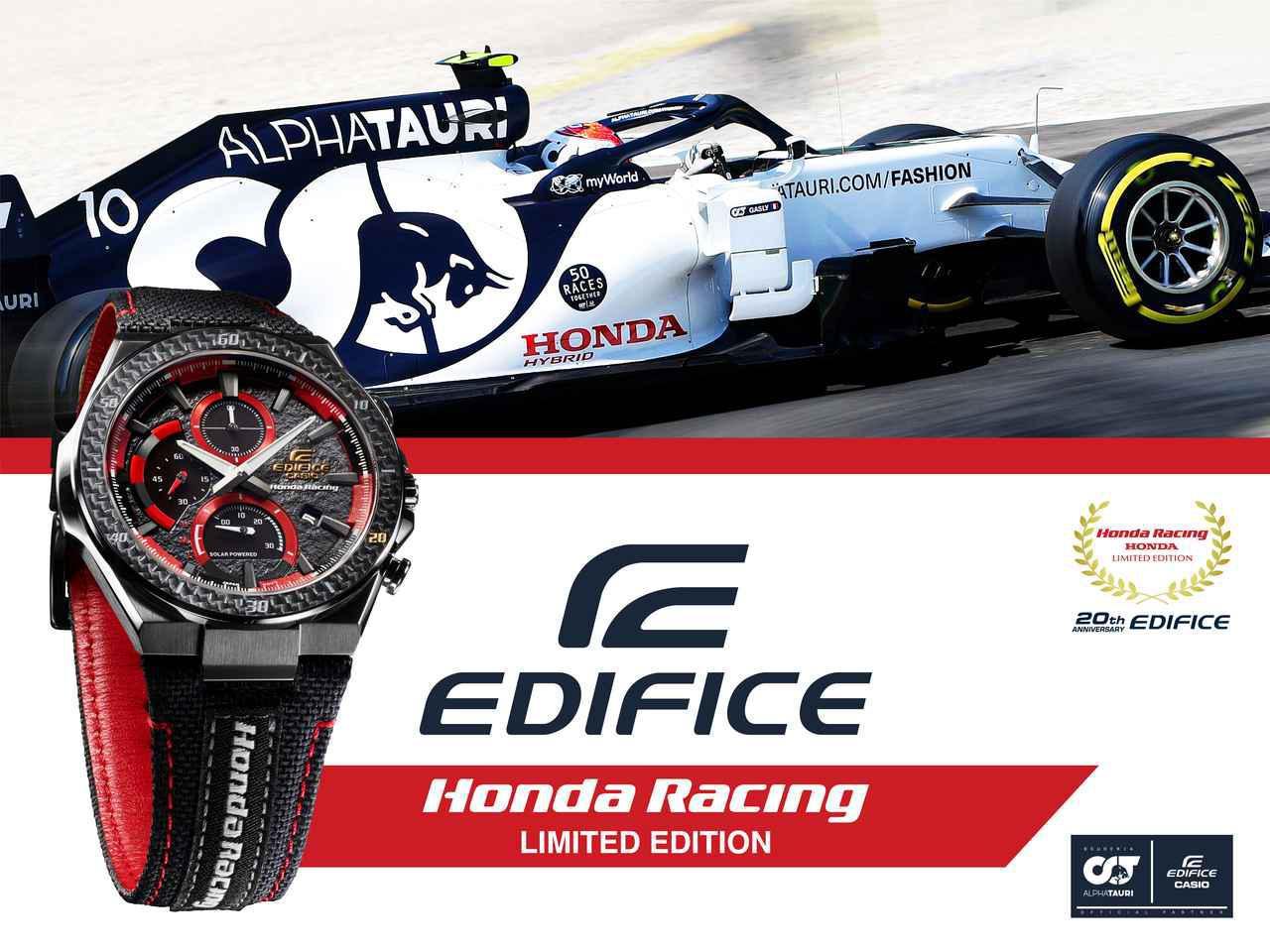 画像: エディフィスとホンダ・レーシングの最新コラボ腕時計が発売中 - webオートバイ