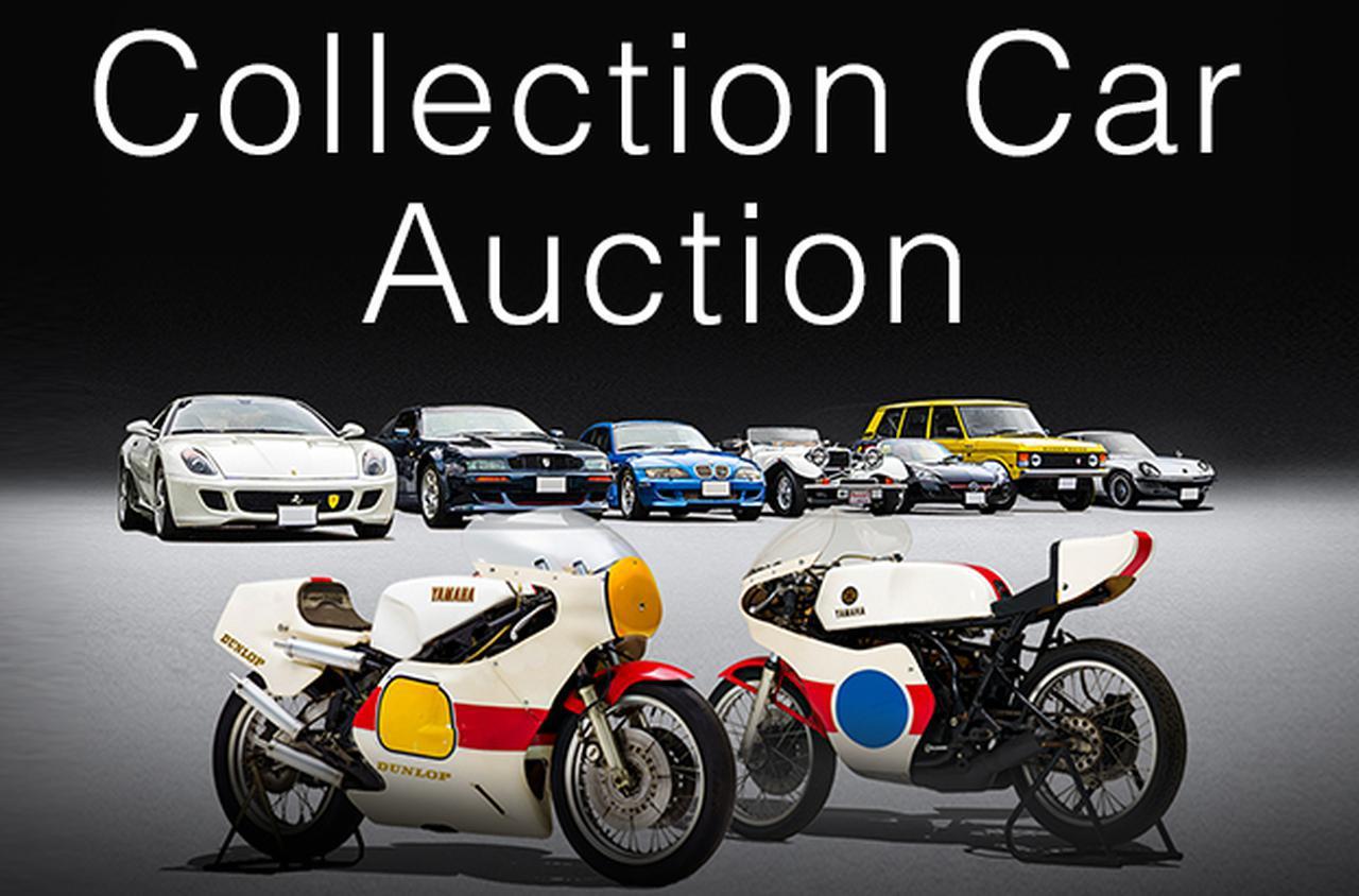 画像1: ヤフオク!で第4回「コレクションカーオークション」が開催 ヤマハ伝説のロードレーサー「TZ500」「TZ350」も出品
