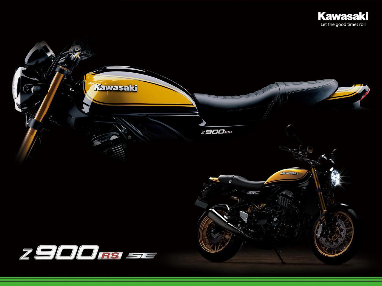 画像: カワサキ「Z900RS SE」欧州モデル情報 - webオートバイ