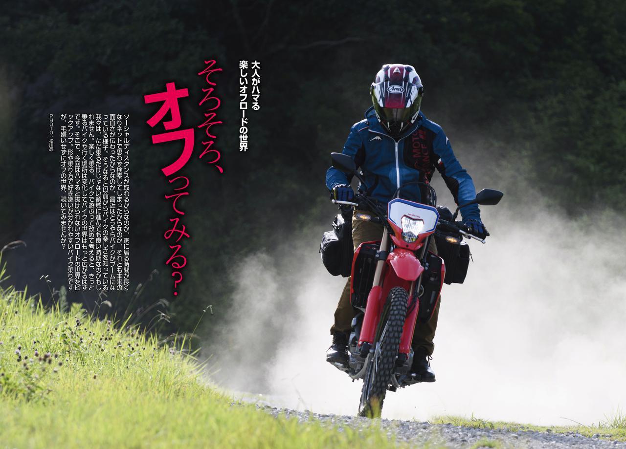 画像5: 「ジャパン・バイク・オブ・ザ・イヤー 2021」の結果を発表! 月刊『オートバイ』10月号でいま最も人気のバイクが分かります!