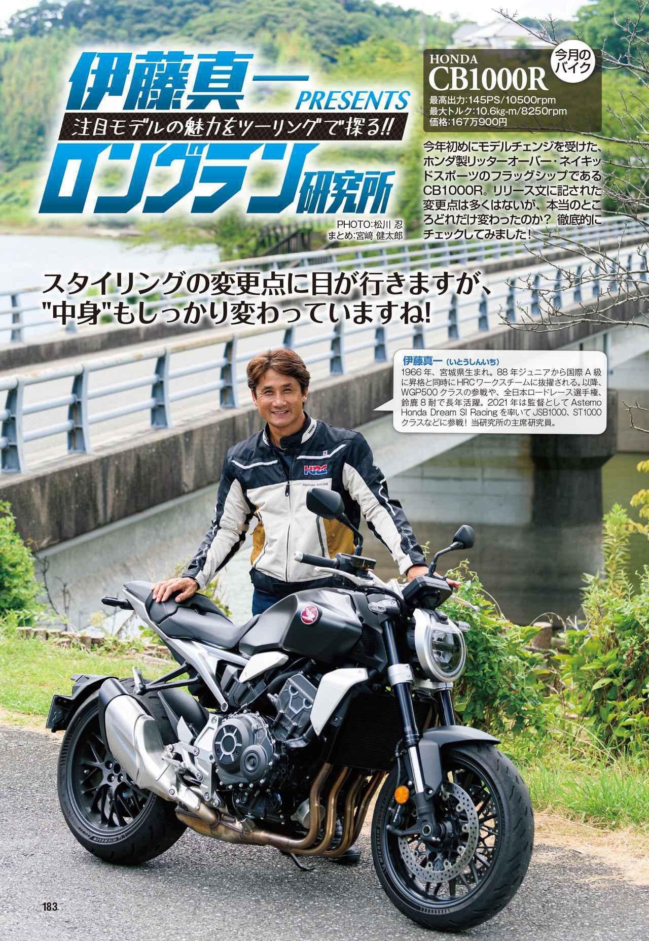 画像4: 「ジャパン・バイク・オブ・ザ・イヤー 2021」の結果を発表! 月刊『オートバイ』10月号でいま最も人気のバイクが分かります!