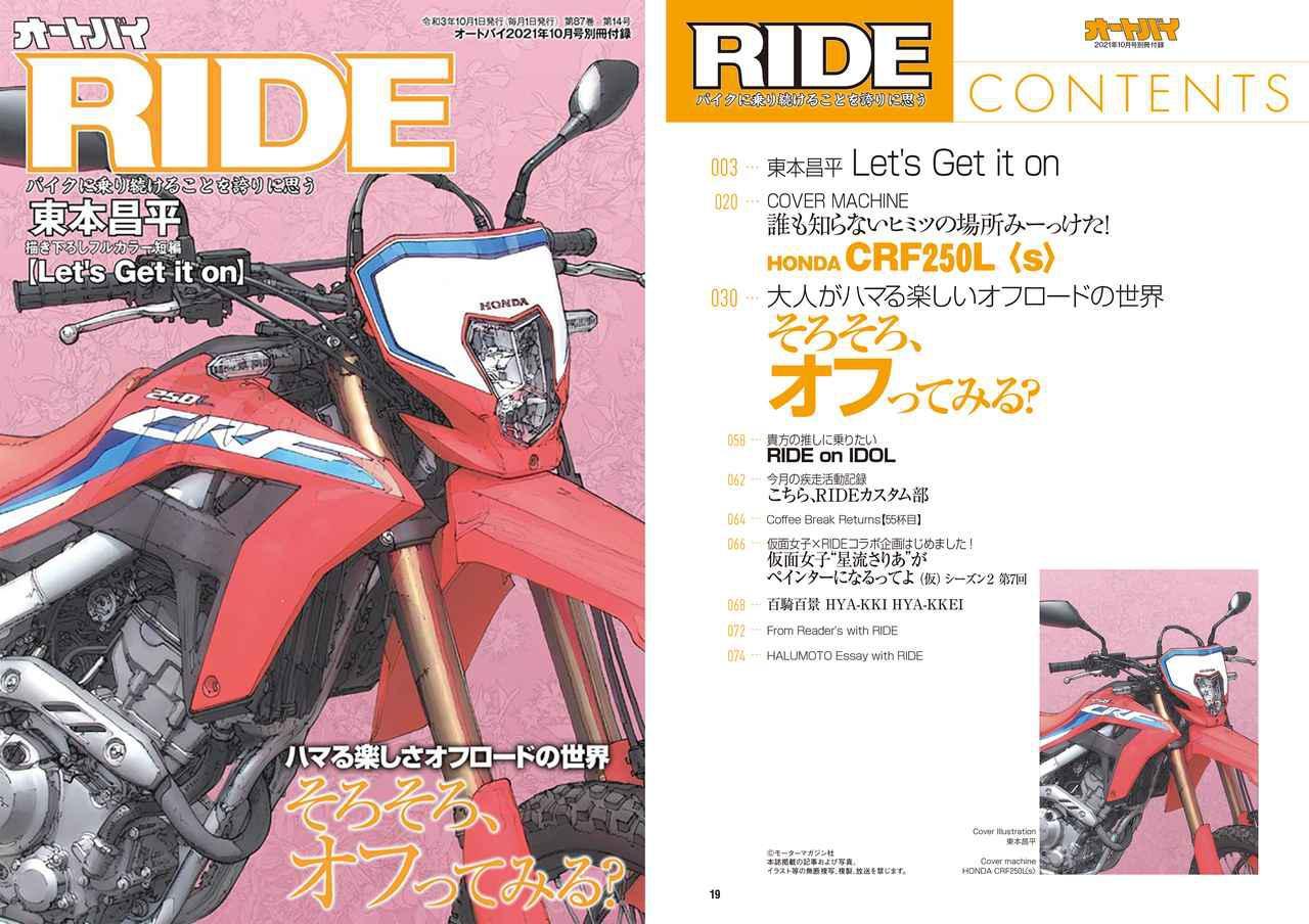 画像: 「RIDE」はオフロード特集! 今月は特別付録「国産車総図鑑」もセットです。