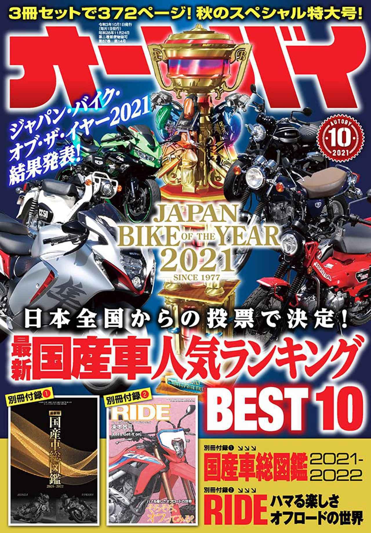 画像2: 「ジャパン・バイク・オブ・ザ・イヤー 2021」の結果を発表! 月刊『オートバイ』10月号でいま最も人気のバイクが分かります!