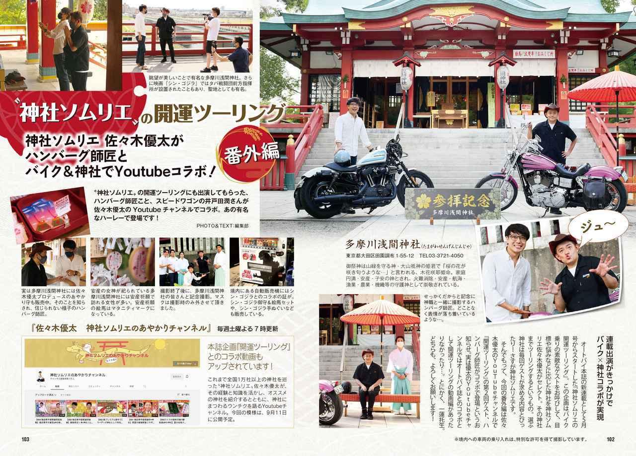 画像2: 『オートバイ』では「ジャパン・バイク・オブ・ザイヤー 2021」の結果を発表!