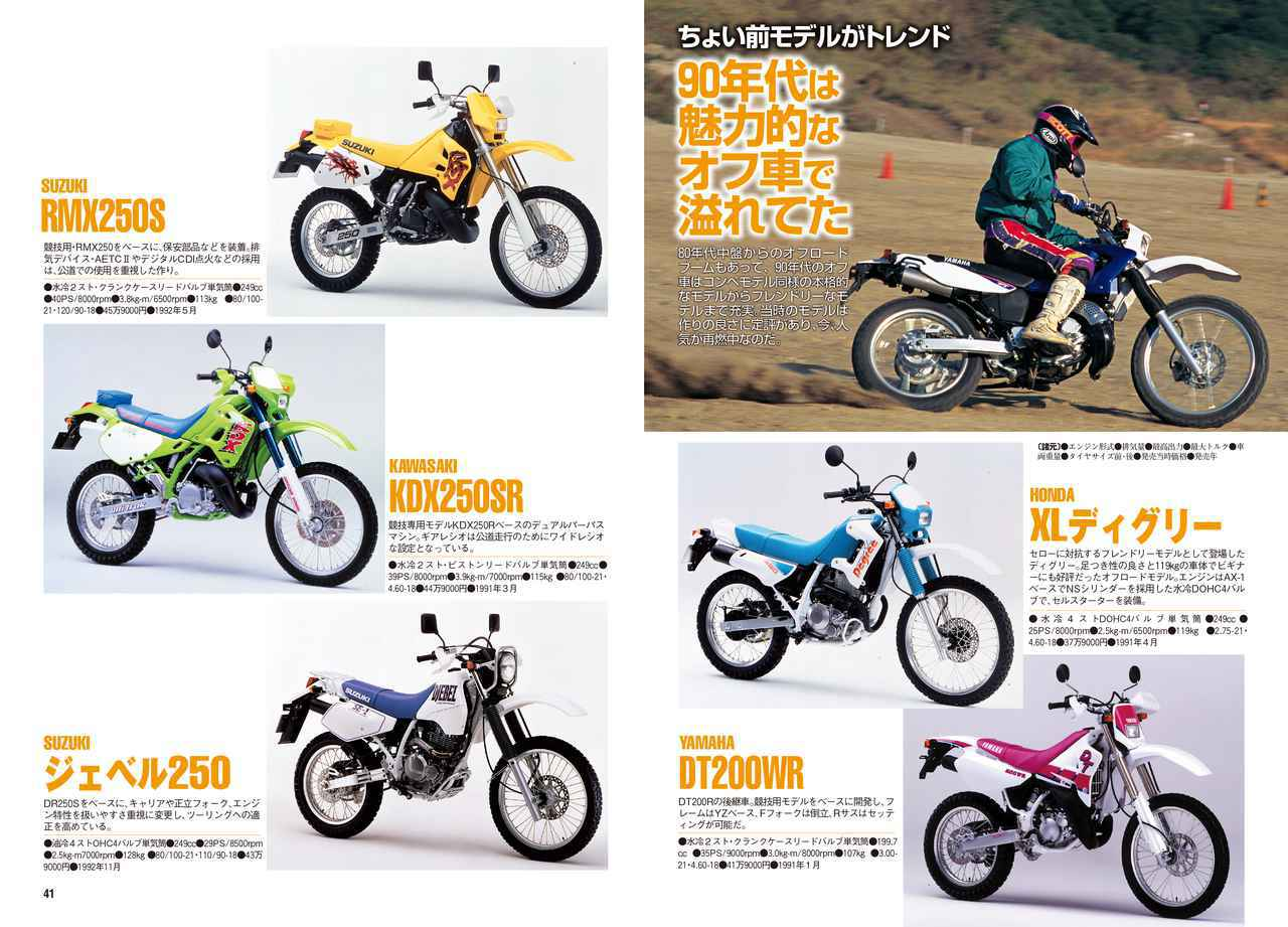画像6: 「ジャパン・バイク・オブ・ザ・イヤー 2021」の結果を発表! 月刊『オートバイ』10月号でいま最も人気のバイクが分かります!