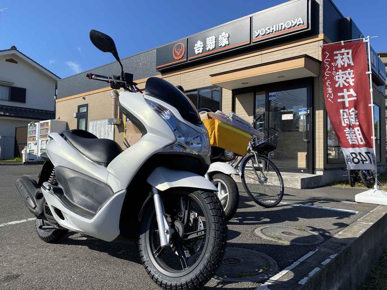 画像: いろいろあって、メルカリで原付二種スクーター「PCX」を買ってみました - webオートバイ