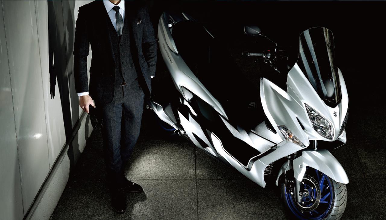 画像: 【ニュース】スズキ「バーグマン400 ABS」がモデルチェンジ - webオートバイ