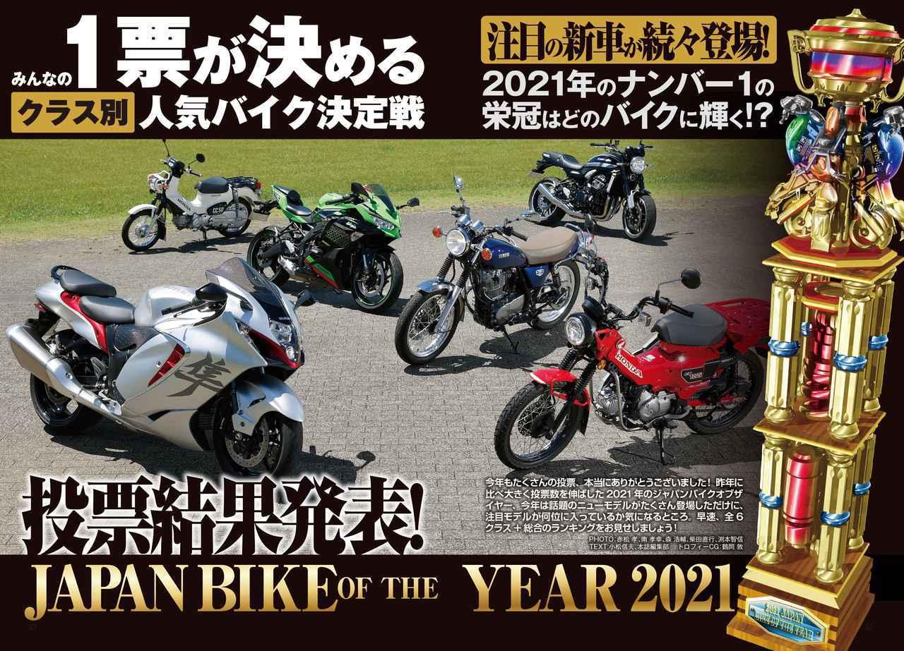 画像1: 『オートバイ』では「ジャパン・バイク・オブ・ザイヤー 2021」の結果を発表!