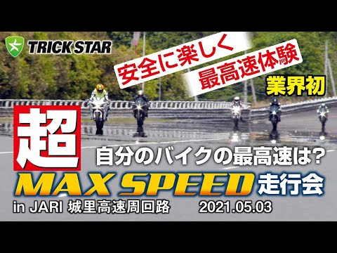 画像: 【最高速体験!?】2021年超MAXSPEED走行会 総編集 www.youtube.com