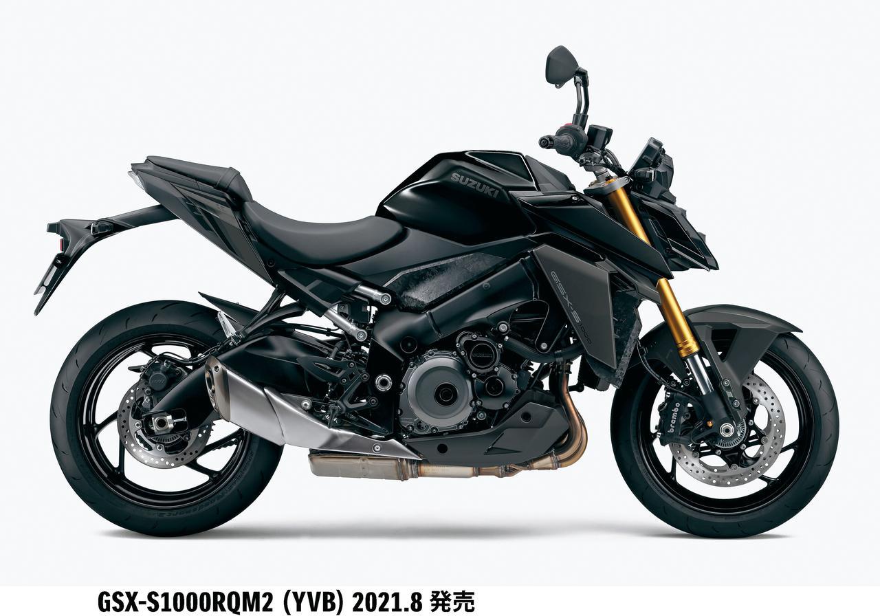 画像3: スズキ新型「GSX-S1000」の注目ポイントはここ! あらためて最新スポーツネイキッドの特徴を解説