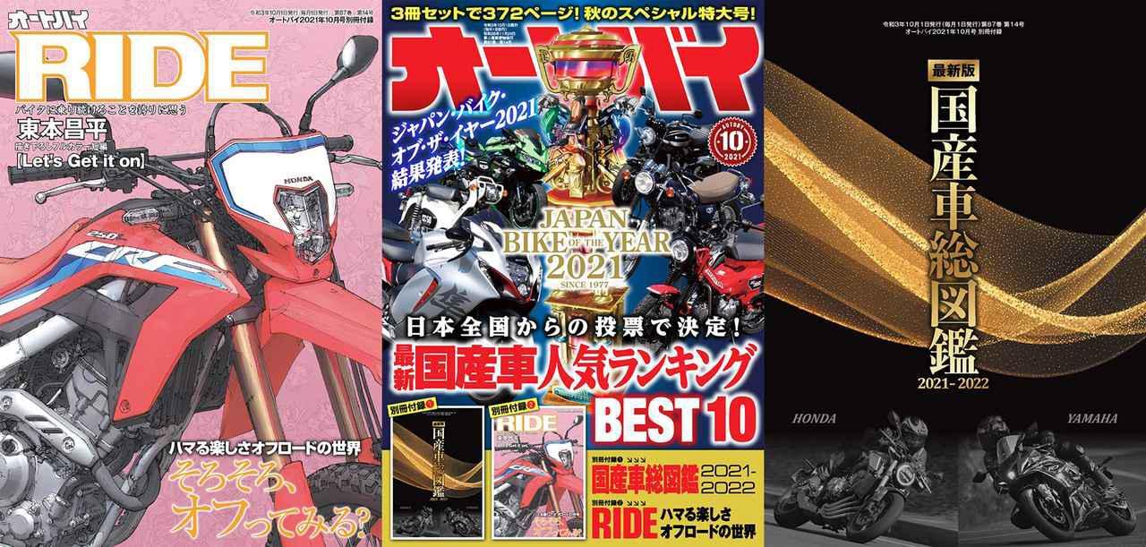 画像: 「ジャパン・バイク・オブ・ザ・イヤー 2021」の結果を発表! 月刊『オートバイ』10月号でいま最も人気のバイクが分かります! - webオートバイ