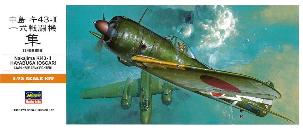 画像: 一式戦闘機「隼」 ハセガワ 1/72 日本陸軍 中島 一式戦闘機 隼 プラモデル amzn.to