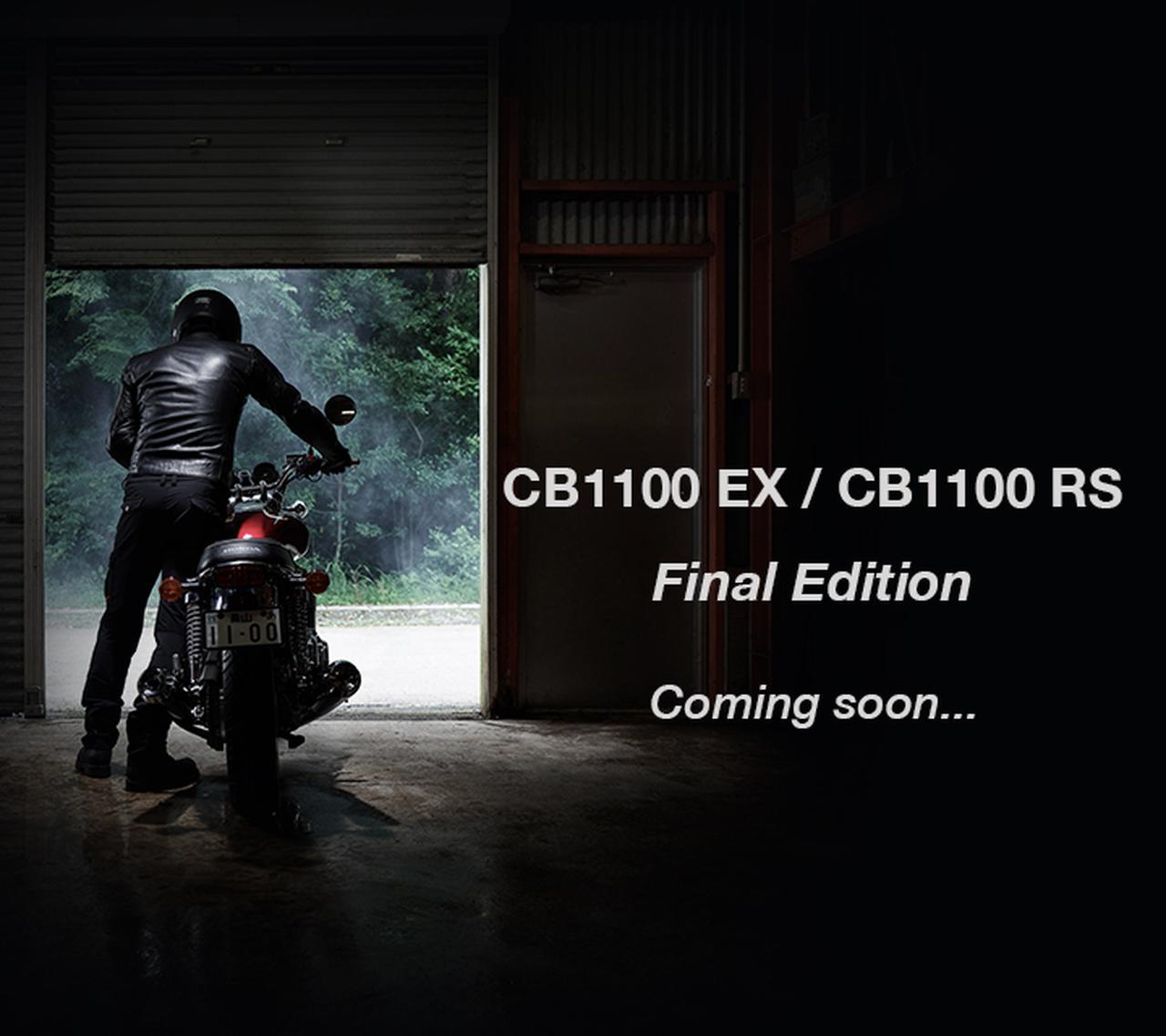 画像: 【2021年9月3日の記事】「CB1100EXファイナルエディション」「CB1100RSファイナルエディション」 - webオートバイ