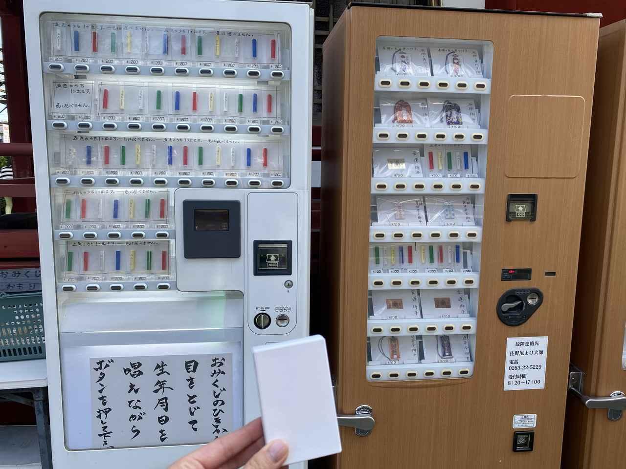 画像: 自販機のおみくじ。白い箱に入って落ちてきます。