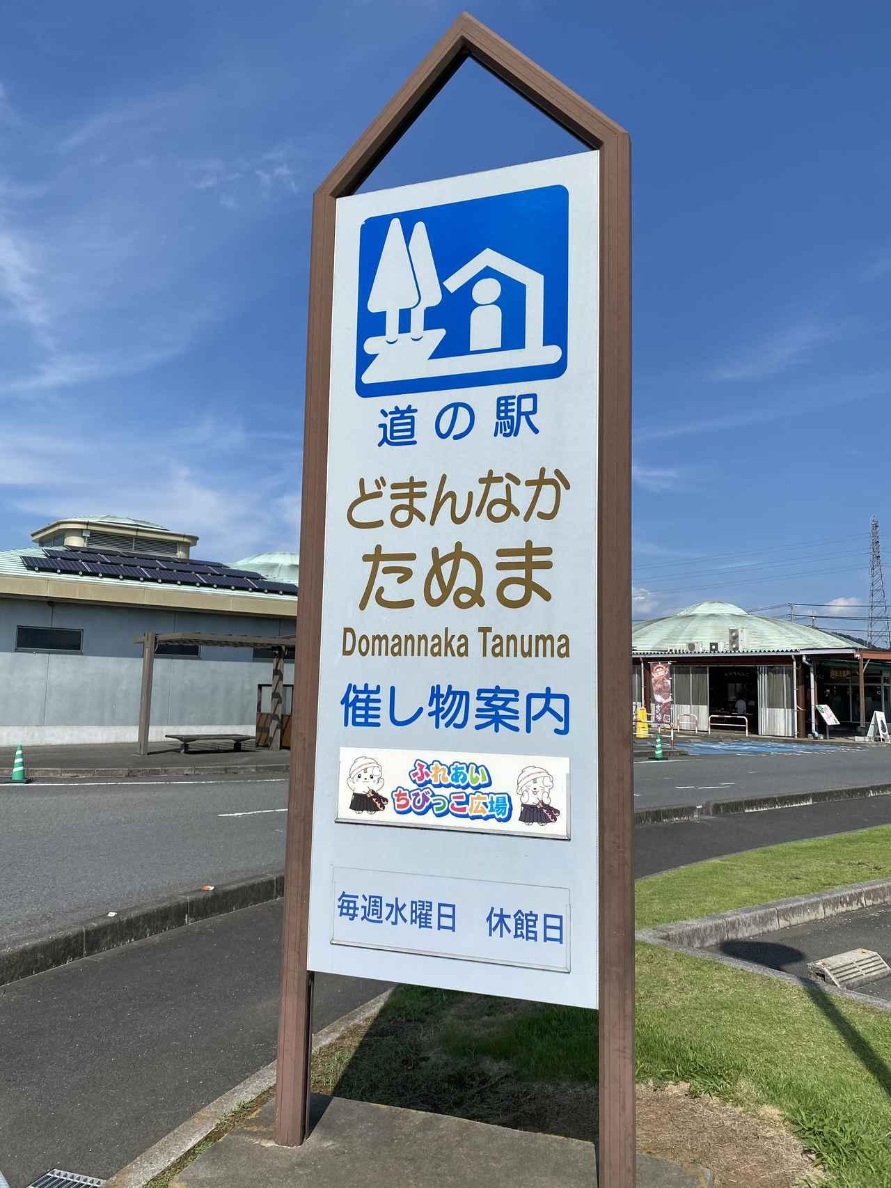 画像: 道の駅の看板にらさのまるくんがいました!