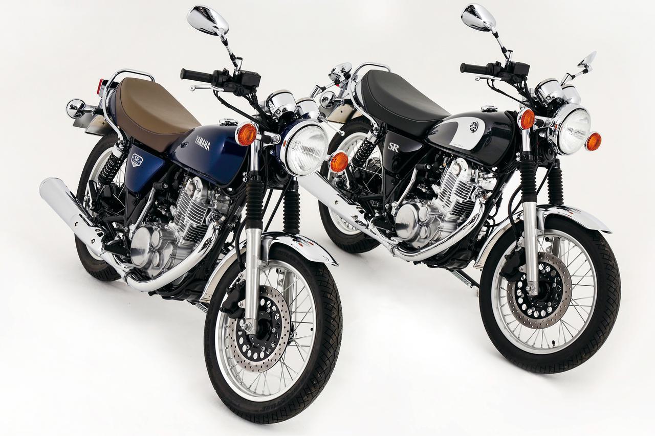 画像: 【コラム】ヤマハ「SR400」が歩んできた43年 - webオートバイ