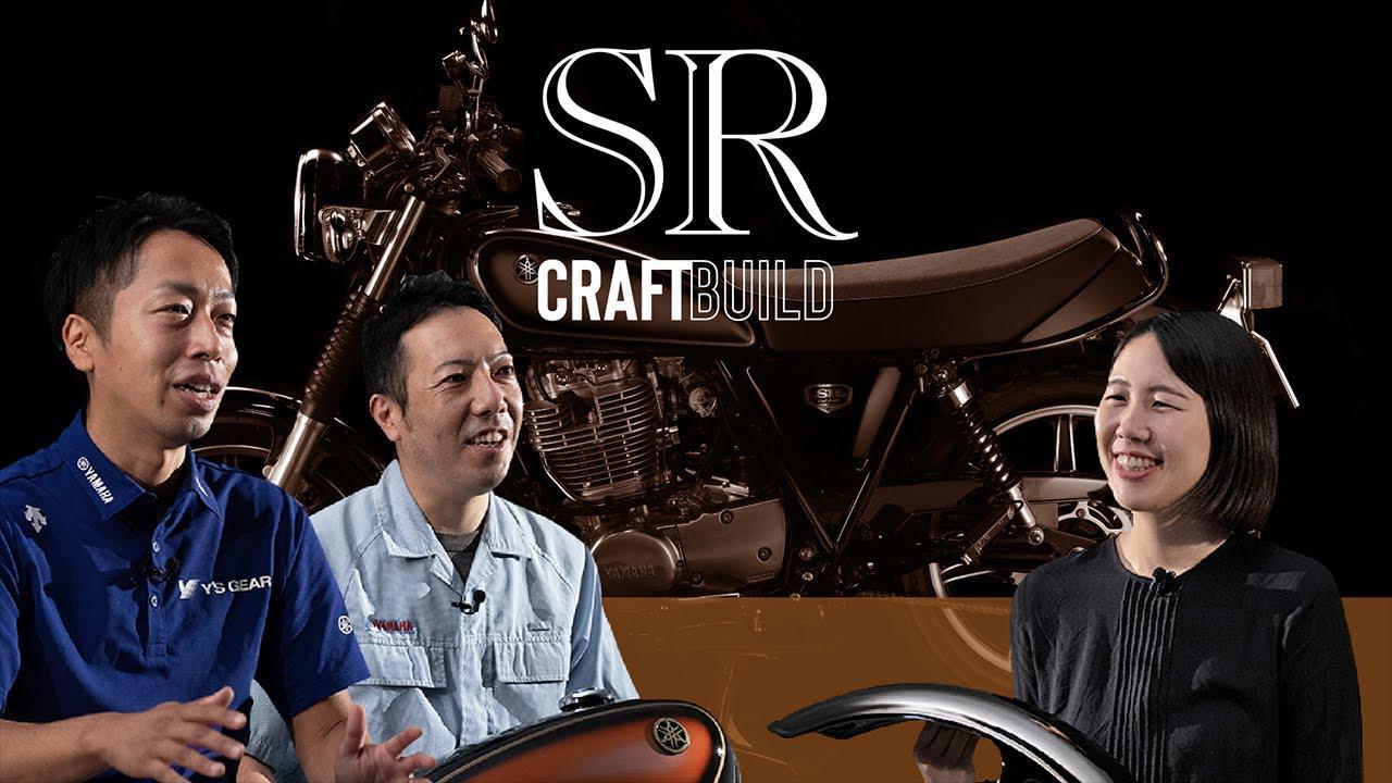 画像: 【動画】 【SR400 CraftBuild】スペシャルムービー ワイズギア www.youtube.com