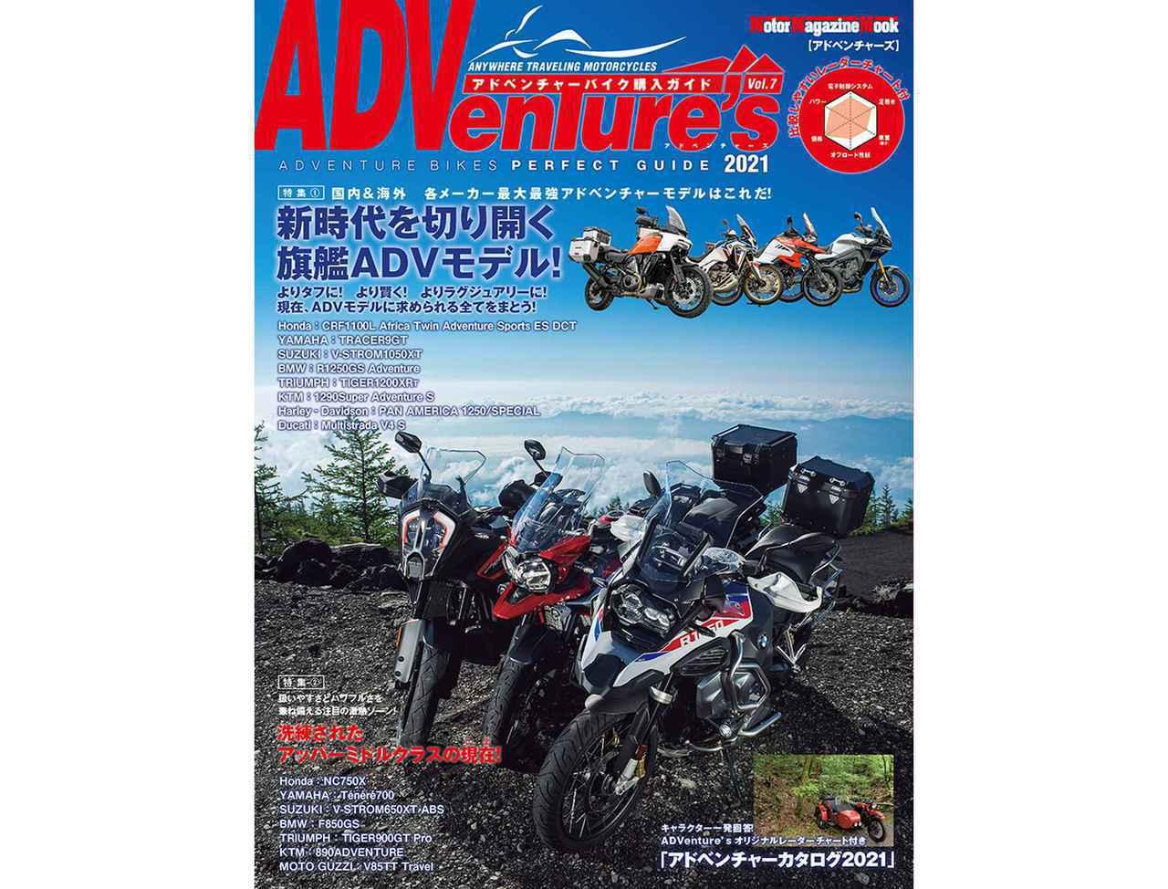 画像1: 最新アドベンチャーバイクを徹底解説!『アドベンチャーズ 2021』発売 丸ごと一冊、冒険ADVモデル大特集 - webオートバイ