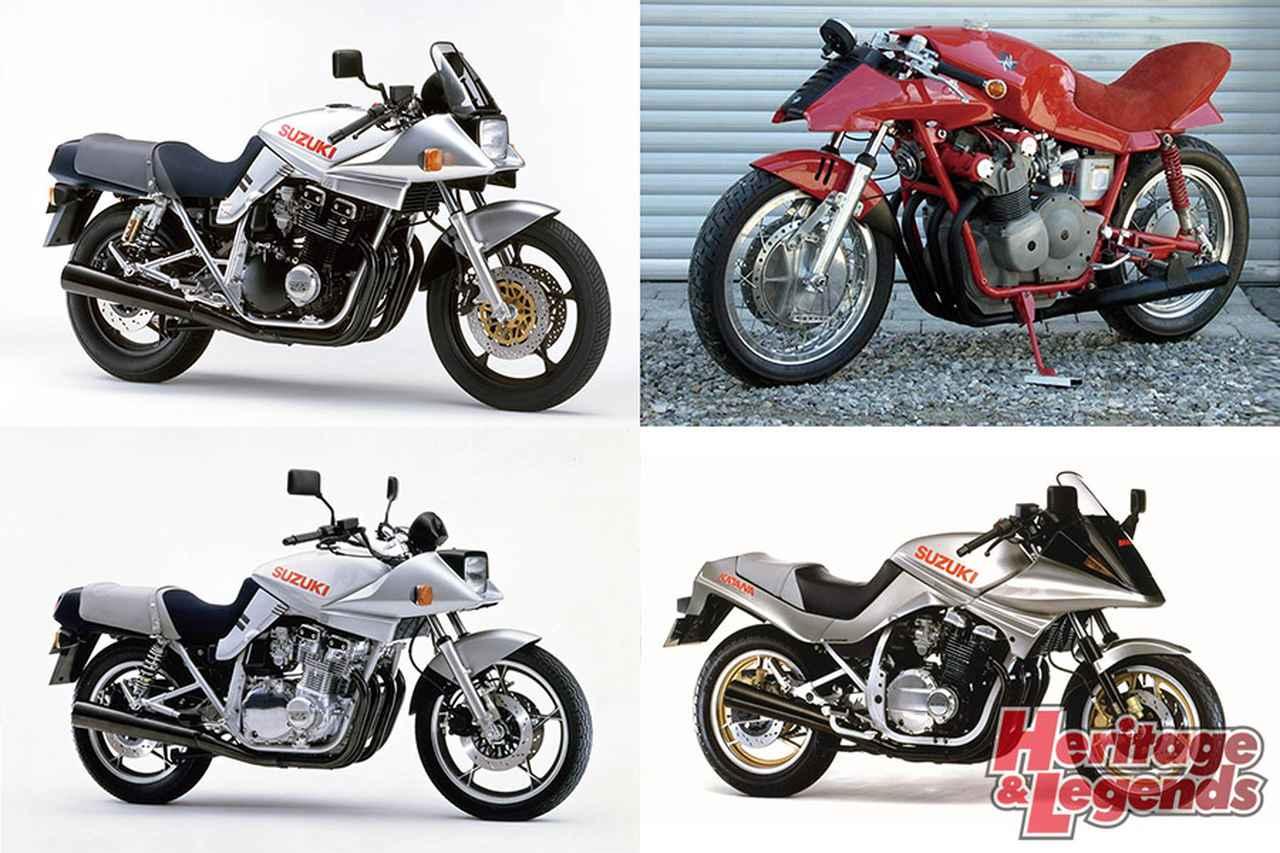 画像: スズキGSX1100S/750Sカタナ(1982~2000)の歴史   ヘリテイジ&レジェンズ Heritage& Legends