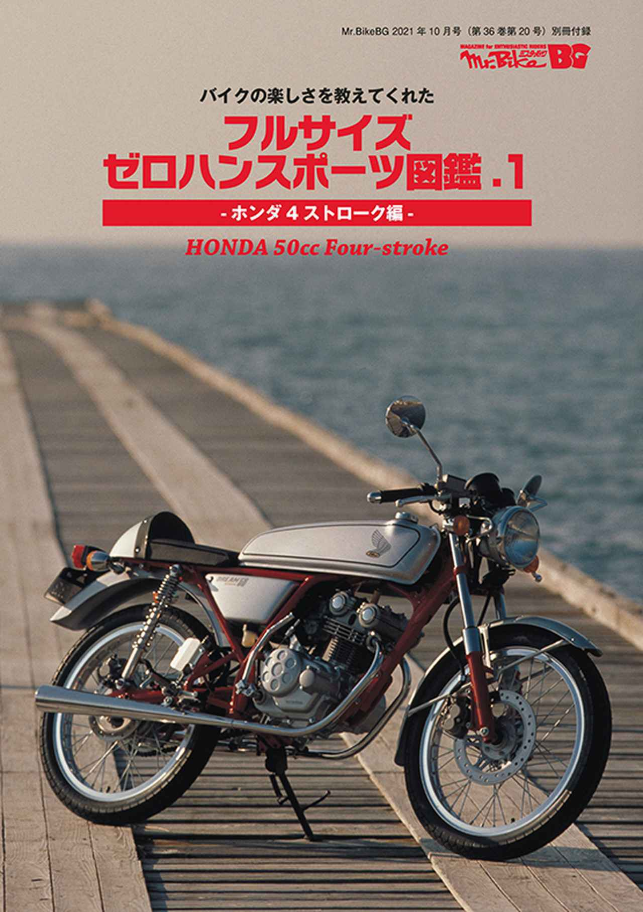 画像11: 『ミスター・バイクBG』2021年10月号 好評発売中! 別冊付録「フルサイズ ゼロハンスポーツ図鑑.1」もセットの特大号