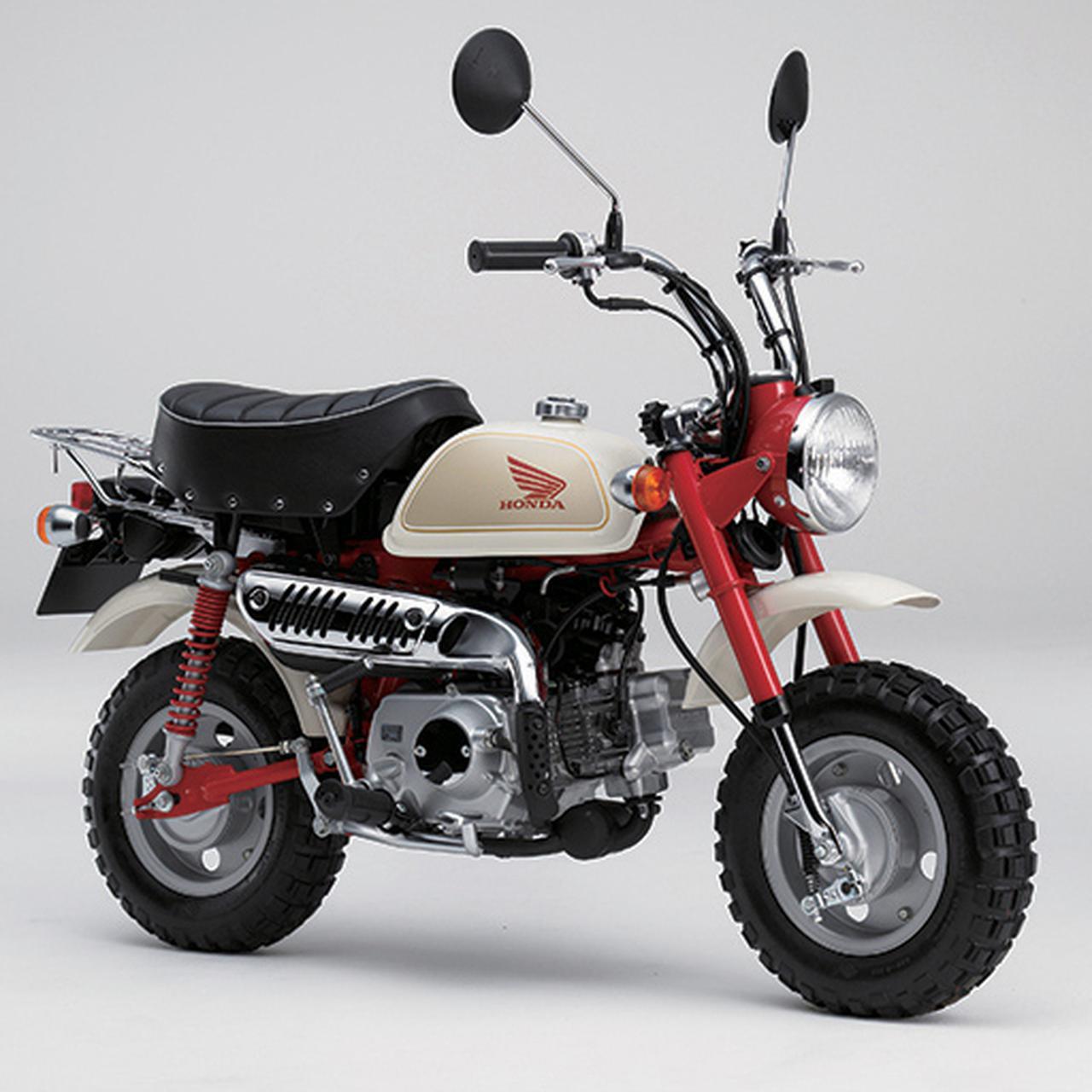 画像: 【歴史】ホンダ「モンキー125」ヒストリーガイド - webオートバイ