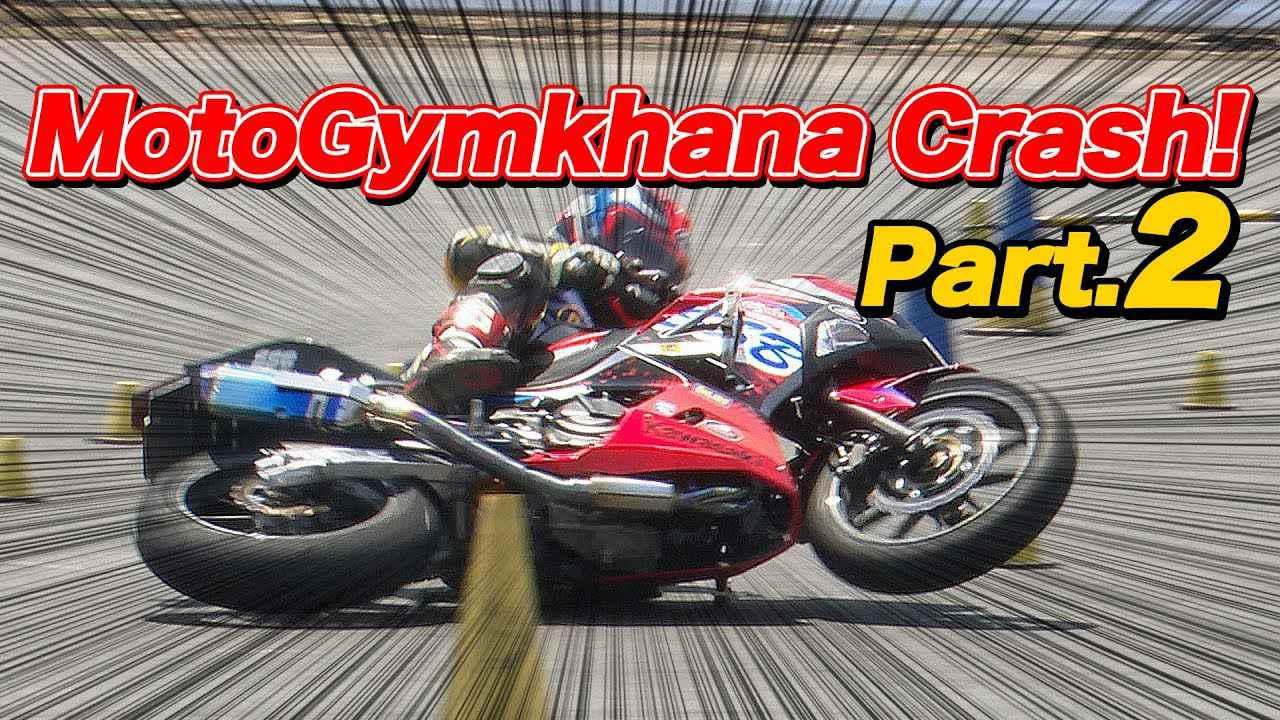 画像: MotoGymkhana Crashs! モトジムカーナ転倒集02 www.youtube.com